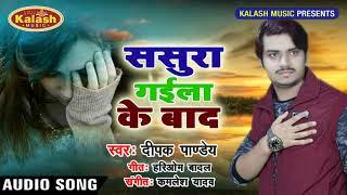 Sad Song : ससुरा गईला के बाद || Sasura Gaila Ke Baad || Deepak Pandey || Bhojpuri Sad Song 2019