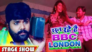 आप सुन रहे हैं BBC London Samar Singh Ka Live Stage Show 2019