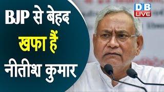 BJP से बेहद खफा हैं Nitish Kumar | BJP के राष्ट्रवादी एजेंडे को झटका देंगे Nitish Kumar |#DBLIVE