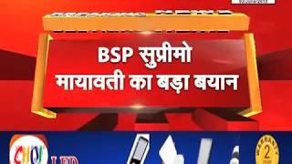 BSP सुप्रीमो MAYAWATI का बड़ा बयान, क्या टूट जाएगा SP-BSP गठबंधन