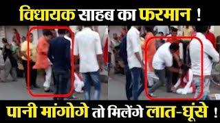 Gujarat के  BJP MLA Balram Thavani की गुंड़ागर्दी...क्या मिलेगी BJP विधायक को सजा !