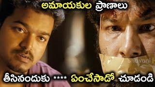 అమాయకుల ప్రాణాలు తీసినందుకు **** ఏంచేసాడో చూడండి - Latest Telugu Movie Scenes