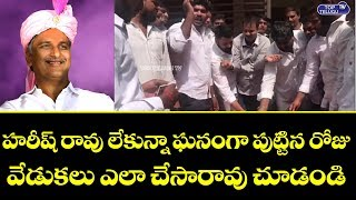 Harish Rao Birthday Celebrations | Harish Rao Birthday Songs | Top Telugu TV