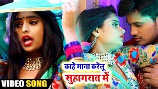 HD VIDEO #Radha & Anil Jaiswal | काहे मना करेलु सुहागरात में | Bhojpuri Songs 2019