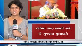 કેન્દ્રીય મંત્રી Amit Shah લઈ શકે છે ગુજરાતની મુલાકાત