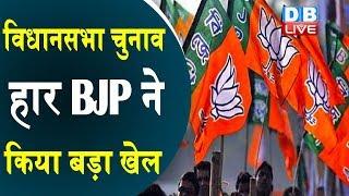 विधानसभा चुनाव हार BJP ने किया बड़ा खेल | Sharad Pawar ने उठाए EVM पर सवाल | Sharad Pawar News