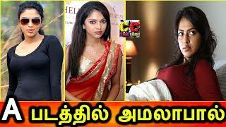 A படத்தில் நடிக்கும் அமலா பால்|Amala Paul Act Adult Only Movie|Amala Paul AADAI Movie