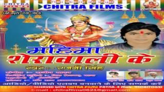 Kaise Mele Aai Ho Singer RAjni Singh Chitra Films Devi Geet