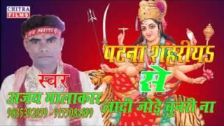 Mai Re Puja Karm Singer Ajay Malakar Level Chitra films