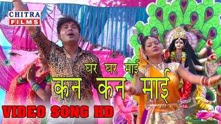 Ghar Ghar Mai Pujali Singer Rup Sangeet Raj Chitra FIlms