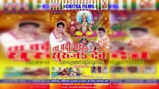 Ganga Ke Ghat Par-Rath Chadhi Aihen Suruja Dev-Singer Papu Lal-Chitra Films