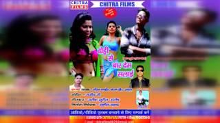 Dhori Se Bardew Salai Ye Rani (Singer Saurav Pandy) Level Chitra films