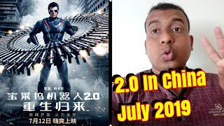 2PointO Officially Releasing In China On July 2019!