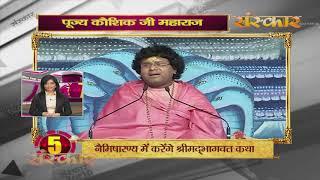 Bhakti Top 10 || 3 June 2019 || Dharm And Adhyatma News ||