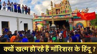 क्यों ख़त्म हो रहे हैं मॉरीशस के हिन्दू? | #BindasBol सुरेश चव्हाणके जी के साथ