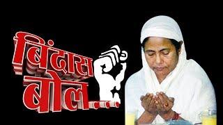 ममता दीदी को सुदर्शन की तरफ से जय श्री राम | #BindasBol सुरेश चव्हाणके जी के साथ