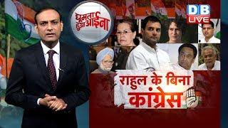 News of the week | Rahul Gandhi क्यों नहीं जीत पाए Lok sabha Election 2019? congress party |#DBLIVE