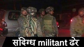 नाकेबंदी के दौरान मुठभेड़ में 2 संदिग्ध militant ढेर, शव बरामद