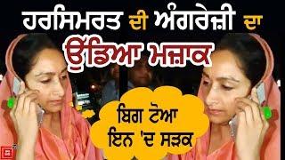 Harsimrat Kaur Badal फिर बनी 'अंग्रेज़ी वाली मैडम', उड़ा मज़ाक