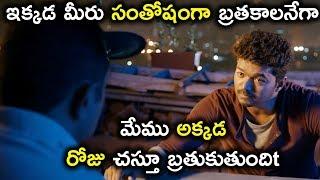 ఇక్కడ మీరు సంతోషంగా బ్రతకాలనేగా  మేము అక్కడ రోజు చస్తూ బ్రతుకుతుంది - Latest Telugu Movie Scenes