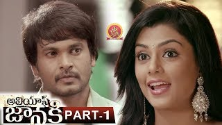 Alias Janaki Part 1 - Latest telugu Full Movies - Anisha Ambrose, Venkat Rahul