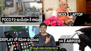 Technews in telugu 368: modi laptop yojana,realme 2pro pie update,under display camera,poco f2