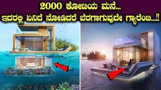 2000 ಕೋಟಿಯ ಮನೆ... ಇದರಲ್ಲಿ ಏನಿದೆ ನೋಡಿದರೆ ಬೆರಗಾಗುವುದೇ ಗ್ಯಾರೆಂಟಿ..!! || Underwater House's