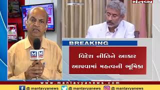 ગુજરાતથી વિદેશમંત્રી S. Jaishankarને રાજ્યસભામાં મોકલી શકે છે ભાજપ - Mantavya News