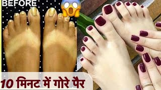 Feet Whitening Pedicure at Home | Remove Sun Tan | JSuper Kaur
