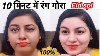 10 मिनट में Fair Skin Facial | Skin Whitening Facial | JSuper Kaur