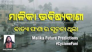 ମାଳିକା ଭବିଷ୍ୟ ବାଣୀ: ବାତ୍ୟା ଫଣୀର ଥିଲା ସୂଚନା | Malika Future Predictions: Cyclone Fani | Satya Bhanja