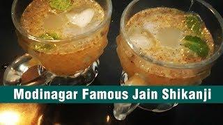 Modinagar Famous Jain Shikanji | मोदी नगर का मशहूर शिकन्जी मसाला बनाने की सीक्रेट रेसिपी