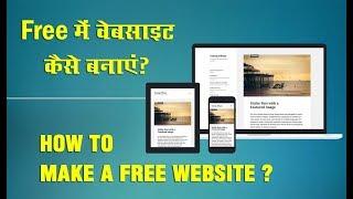 How to Make a Website? | Free में वेबसाइट कैसे बनाएं? | Digital Boot Camp [Season 2]