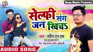 Selfie Sang Jan Khicha - Naveen N S - Bhojpuri Songs 2019
