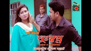 দুঃস্বপ্ন || Dushopno || Bengali Natok Short Film 2019 || Bd Films World.