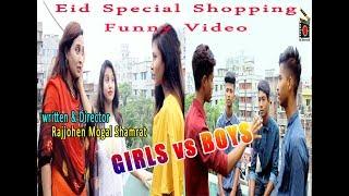 GIRL'S vs BOY'S | গার্ল'স VS বয়ে'স |Eid Special Funny Video 2019 | Shopping Chapabaji & Breakup |