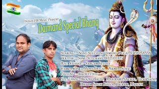 Diamand Special Bhang # Sonu Sulchani INDIAN HR MUSIC, New Most Popular Haryanvi DJ Songs Of 2018