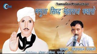 Bhabhuta Sidh maharaj Padharo // Shishpal Nimli // INDIAN HR MUSIC