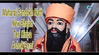Maharaj Sandokh Nath New Bhajan !! Teri Kiripa !! Ashok Soni !! Indian HR Music