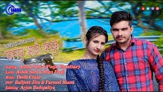 KANPUR AALI BANDUK//ASHOK SONI/ #INDIANHRMUSIC, New Most Popular Haryanvi DJ Songs Of 2019
