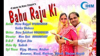 RAJU KI BAHU// INDIAN HR MUSIC, New Most Popular Haryanvi DJ Songs Of 2019