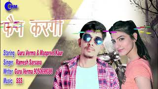 Fan Kargi//INDIAN HR MUSIC, New Most Popular Haryanvi DJ Songs Of 2019