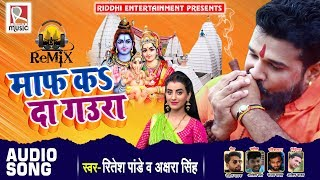 Ritesh Pandey , Akshara Singh - Maaf Ka Da Gaura - माफ़ कs दा गउरा - Sawan Song