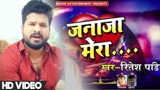 Ritesh Pandey   - जनाजा मेरा - Janaja Mera -