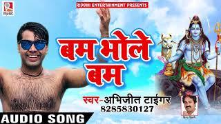 Abhijeet Tiger - बम भोले बम  - Bum Bhole Bum - Kanwar Song