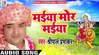 मईया मोर मईया - Shreepal Prabhakar - Maiya Ho Maiya - Navratri Song