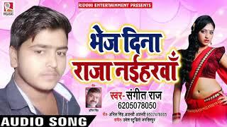भेज दिना राजा नईहरवा - Bhej Dina Raja Naiharwa - Sangeet Raj - Bhojpuri Song