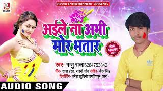 अईले ना अभी मोर भतार - Aaile Na Abhi Mor Bhatar - Mannu Raja - Bhojpuri Holi Song