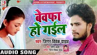 बेवफा हो गईल - Bewafa Ho Gail - Jigar Vivek Yadav - Bhojpuri Sad Song
