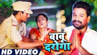 Ritesh Pandey  -  बाबू दरोगा  -  Babu Daroga  -  Bhojpuri  Song